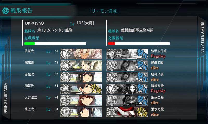 艦これ-420