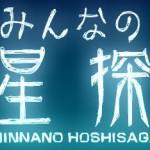 星探(ホシサガ)-管理人オススメの暇つぶしできる面白脱出ゲーム!