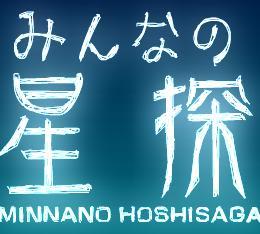 hoshisaga