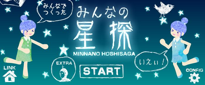 hoshisaga5