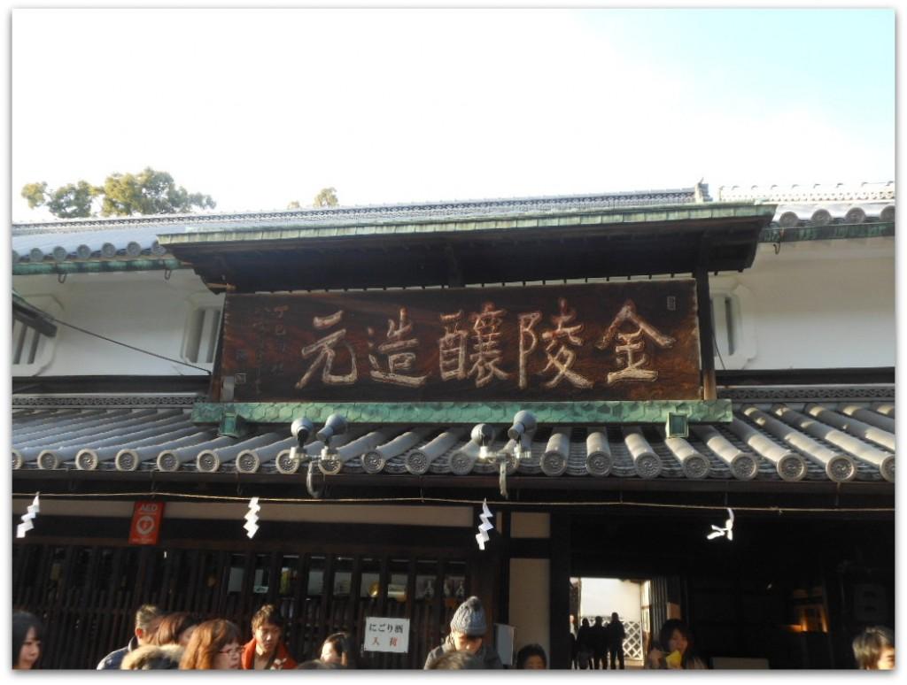 こんぴら-金陵醸造元