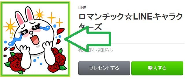 lineメイン画像