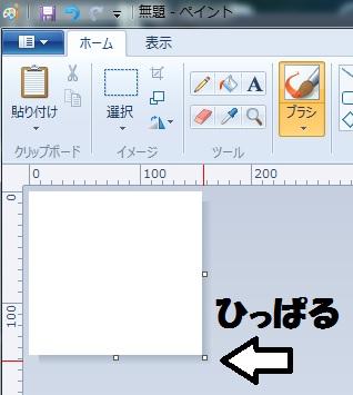 line画像の作り方-ペイント