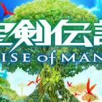 【新作】聖剣伝説 Rise of Mana – 公式BGMが綺麗!気になる発売日は!?
