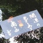 【観光】島根のパワースポット八重垣神社は縁結びパワーがすごかったりする