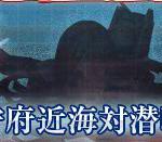 艦これ 新海域「鎮守府近海対潜哨戒」-1-5攻略