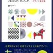 scandinaviandesignbook01