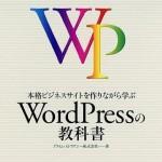 【WordPressの教科書】本当にオススメの本?初めての独自テンプレート作成用に購入・レビュー!