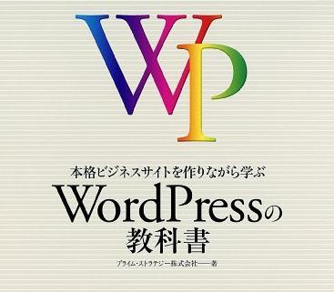 wordpress-kyoukasyo01