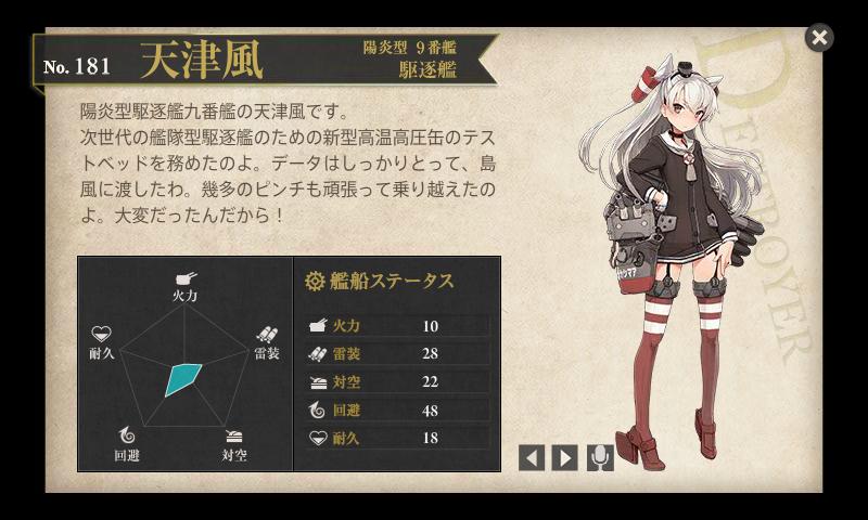 艦これ-730