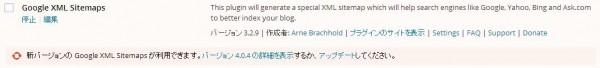 google-sitemap-generator.3.2.9