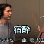【ナイトスクープ神曲】阪大教授の和田昌昭作曲「宿酔」を100回聞いたらドハマりした(笑)