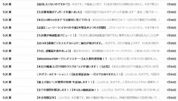 yozawa3