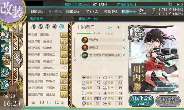 艦これ-993