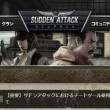 suddenattack