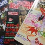 【俺の屍を越えてゆけ2・発売】1999年7月の「プレステRe-mix」から見る15年前の体験版レトロゲーム