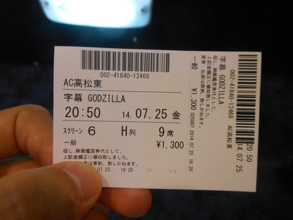 godzilla (36)