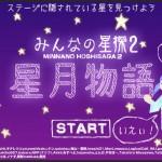 【みんなの星探2-星月物語】ステージに隠された星を探すミニゲーム集!オススメの暇つぶしブラウザゲーム!