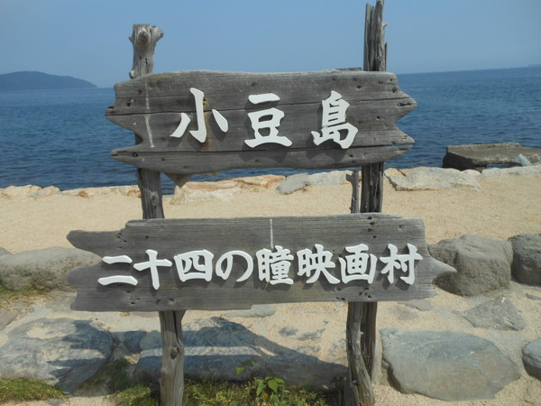 syoudoshima (239)