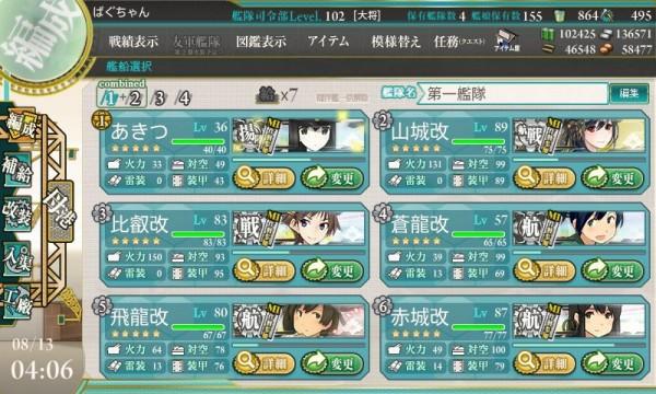 艦これ-309