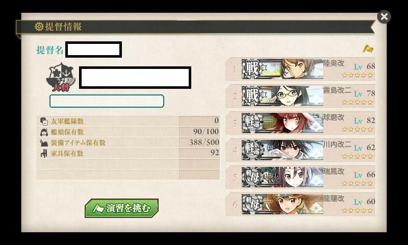 艦これ-526