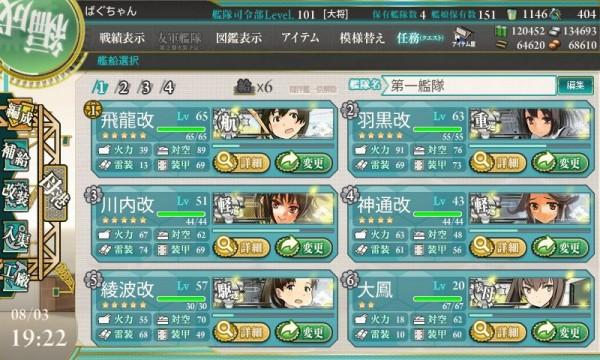 艦これ-452