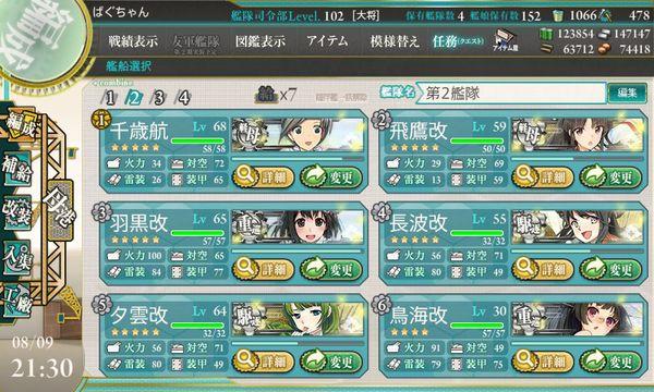 艦これ-557