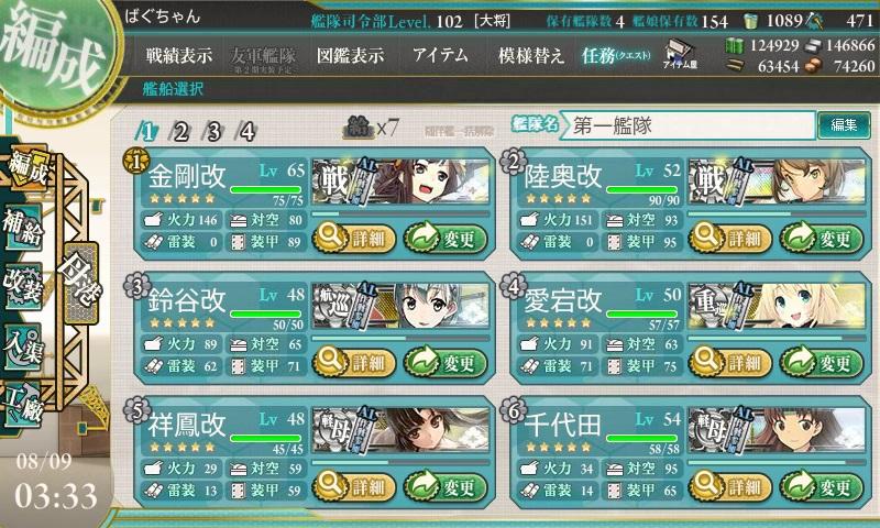 艦これ-530