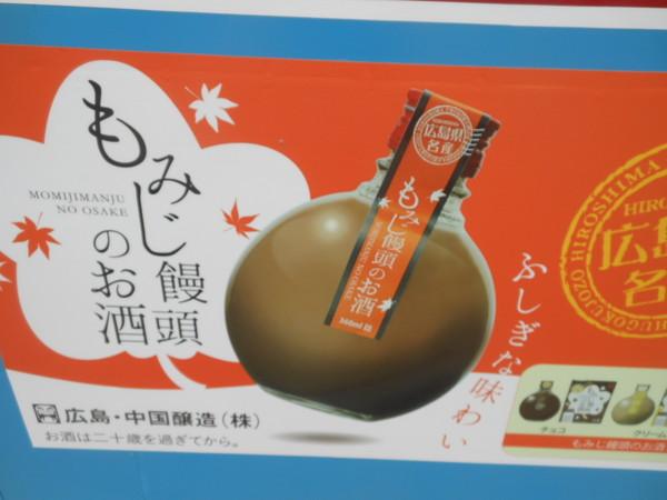 itsukushima (122)