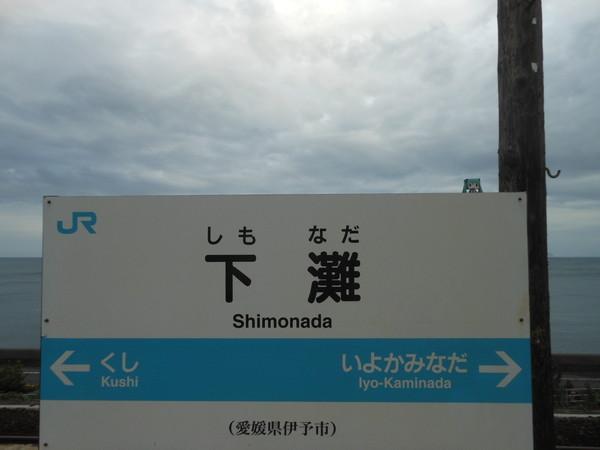 shimonada (83)