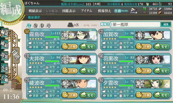 艦これ-289