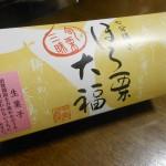 【千鳥屋宗家の和菓子】栗を使った秋限定大福『ほろ栗大福』が実に美味!