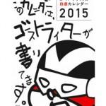 島根の自虐カレンダーが今年も発売!ひよってると売り切れますぞ!