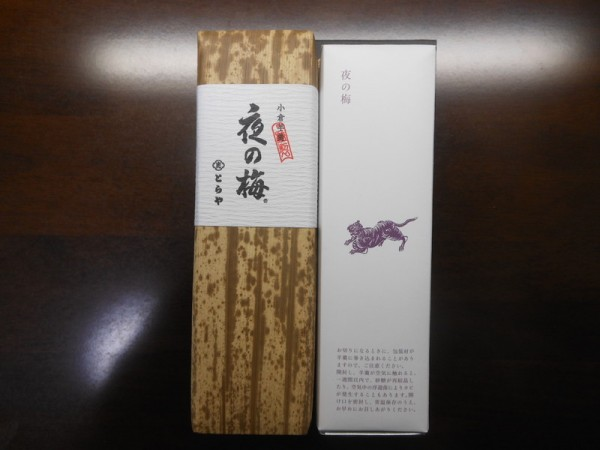 toraya-youkan (32)