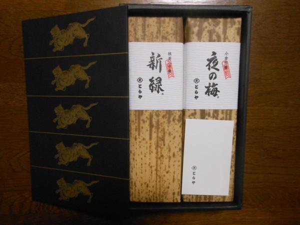 toraya-youkan (6)