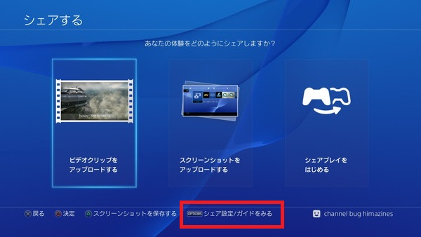 ps4-movie-making (42)
