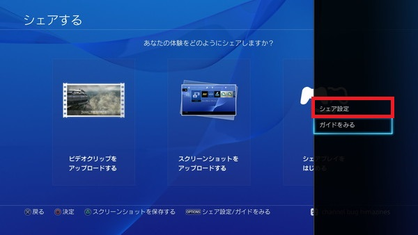 ps4-movie-making (45)