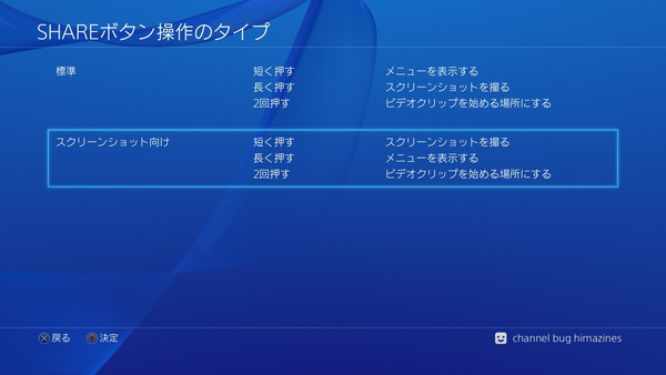 ps4-movie-making (49)