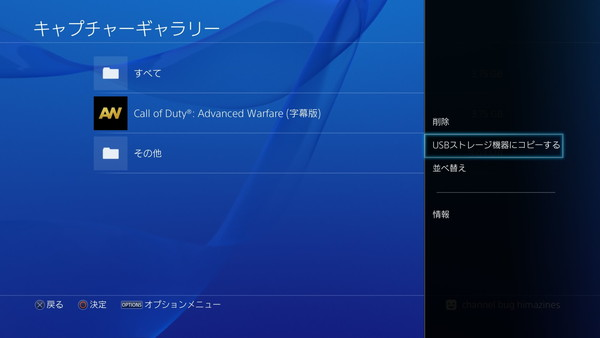ps4-movie-making (52)