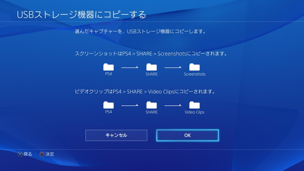 ps4-movie-making (69)