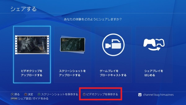 ps4-movie-making (72)