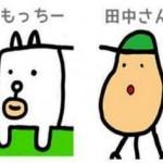 田辺誠一画伯のかっこいい犬スタンプが発売!ゆるくてシュールな世界観に遊べ?