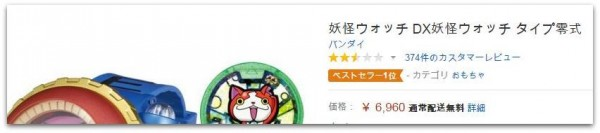 youkai-watch-amazon