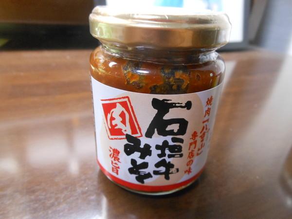 ishigakigyuu-miso2