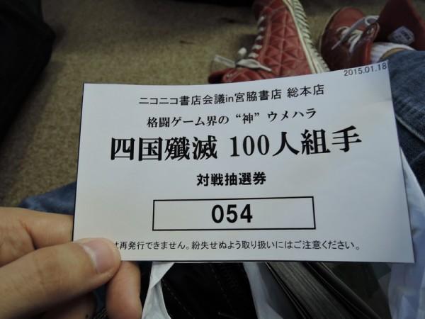 umehara-daigo (54)