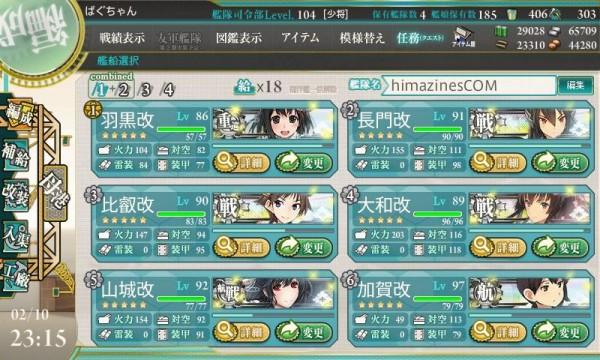 艦これ-665