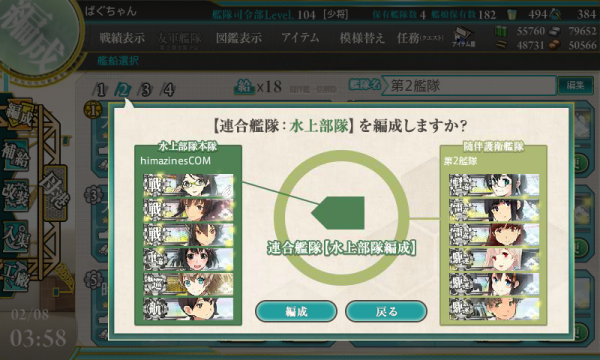 艦これ-512