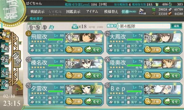 艦これ-668