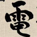 【第3回電聖戦・趙治勲vsコンピュータ囲碁解説】DolBaram戦とCrazyStone戦の結末は如何に!?