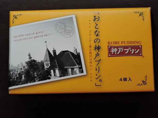 kobepudding (5)